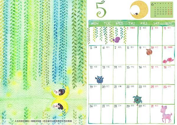 calendar_g@克里斯多插畫森林