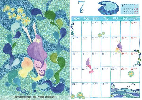 calendar_i@克里斯多插畫森林