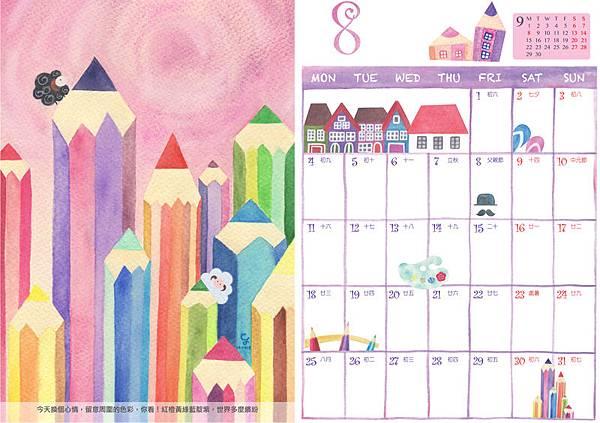 calendar_j@克里斯多插畫森林