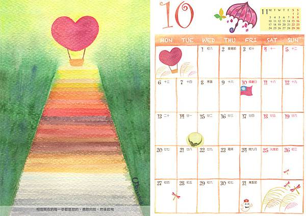 calendar_l@克里斯多插畫森林