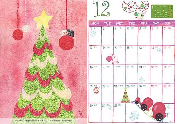 calendar_n@克里斯多插畫森林