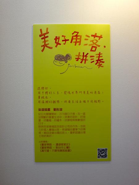 2014台中微笑吧夏天青春插畫設計展_pp