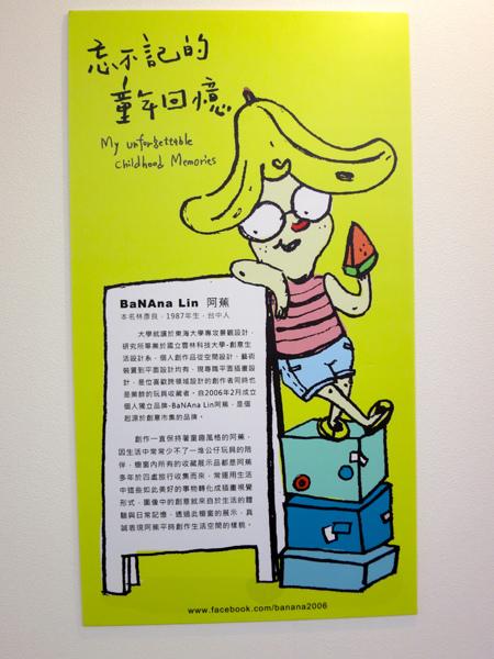2014台中微笑吧夏天青春插畫設計展_tt