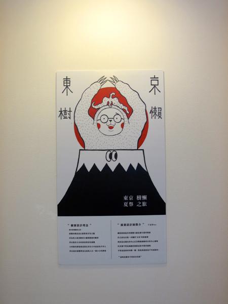 2014台中微笑吧夏天青春插畫設計展_xx