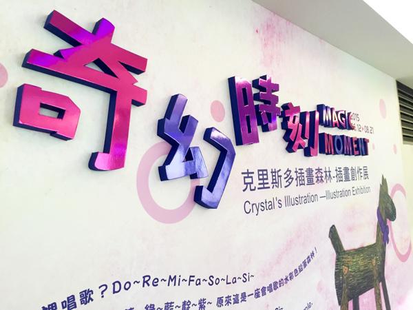 桃園國際機場克里斯多插畫森林插畫創作展_a