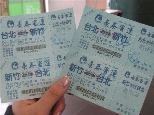 車票- 今天我們搭豪泰客運~