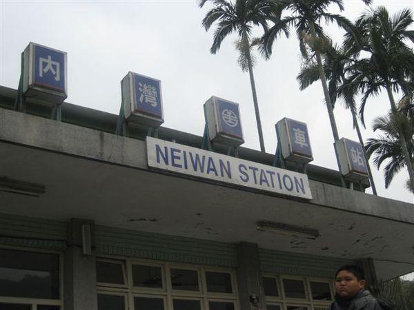 內灣車站招牌