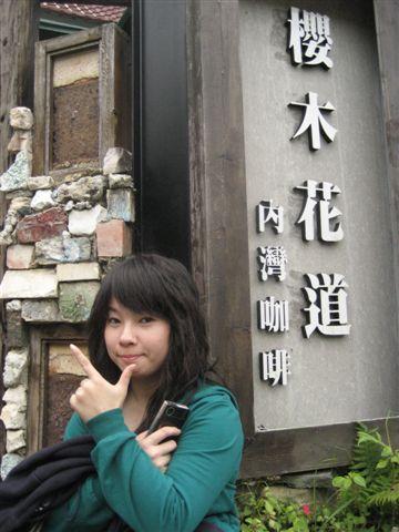 硬要當死觀光客 -思瑜  :櫻木花道前