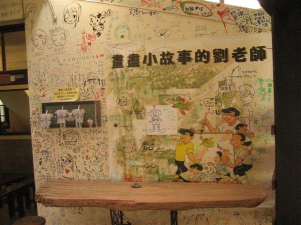 劉興欽漫畫館:這裡可以DIY