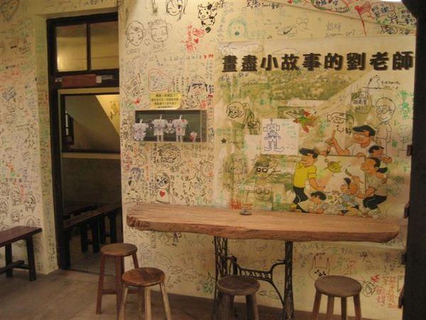 劉興欽漫畫館:DIY的地方-2