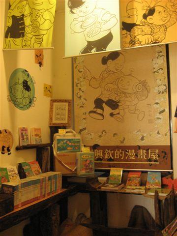 劉興欽漫畫館:紀念品內的陳設-1