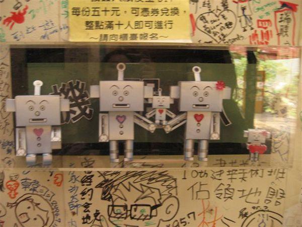 機器人家族