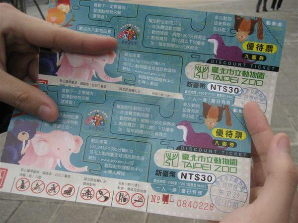 動物園的門票(進去後才發現可以刷悠遊卡)
