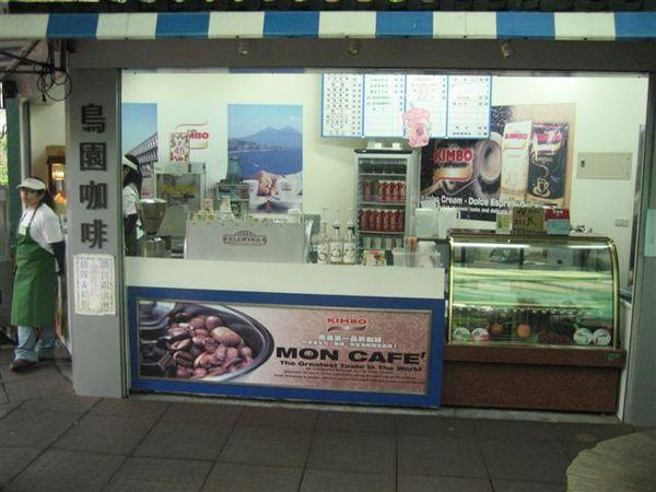 鳥園咖啡店..