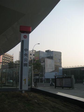 高捷中央公園站-2