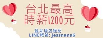 晶采-酒店時薪1200 - 小圖.jpg