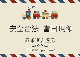 晶采-酒店現領 - 小圖.jpg
