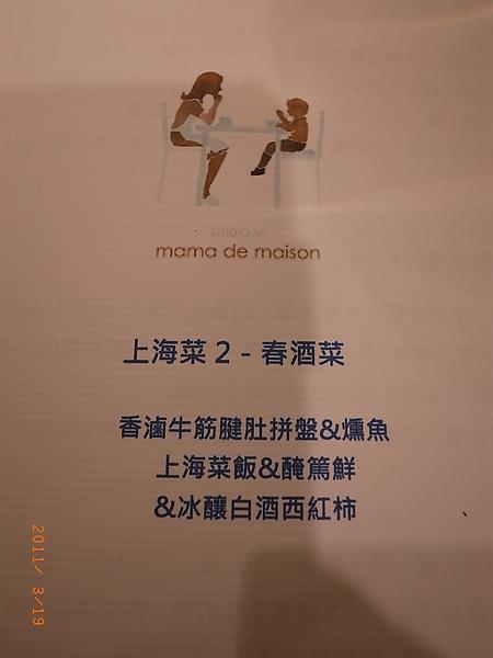 20110319 上海菜