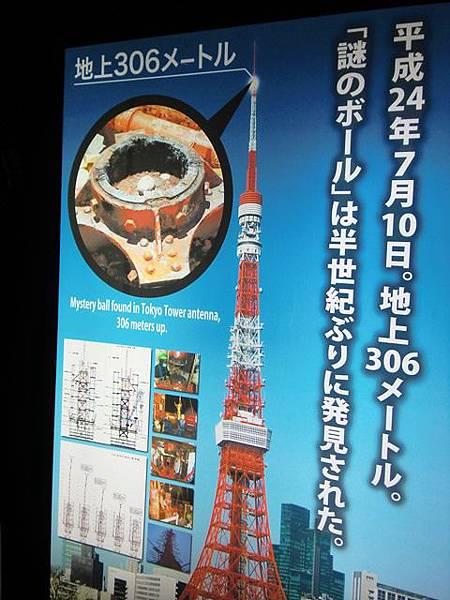 池袋北口三田製麵所 + 東京鐵塔