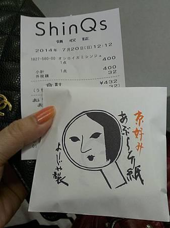 澀谷よーじゃカフェ【YOJIYA CAFÉ】
