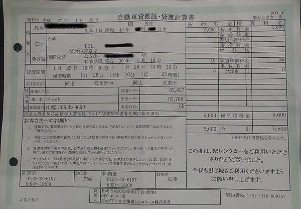 破冰船碼頭+網走湖【網走雪地駕車】