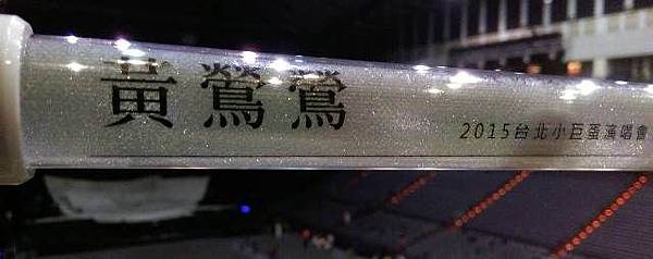 2015黃鶯鶯「留住你我的故事」台北小巨蛋演唱會