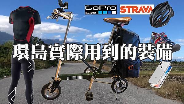 單車環島實際用到的裝備清單