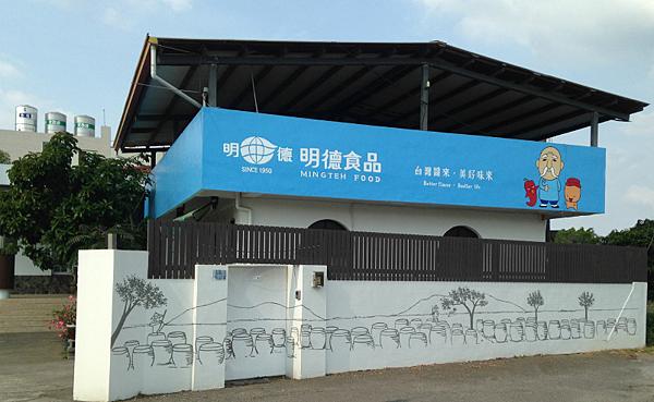 明德食品工業( 股) 公司04