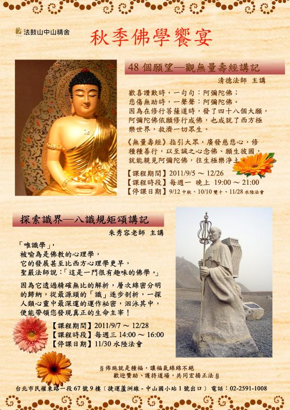 [中山精舍]2011秋季佛學饗宴