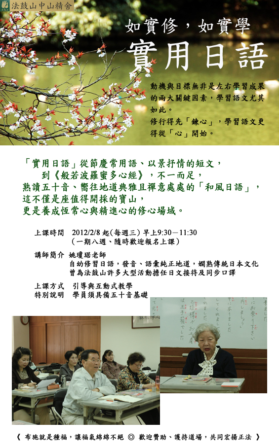 2012Q1實用日語eDM_1219_565.jpg