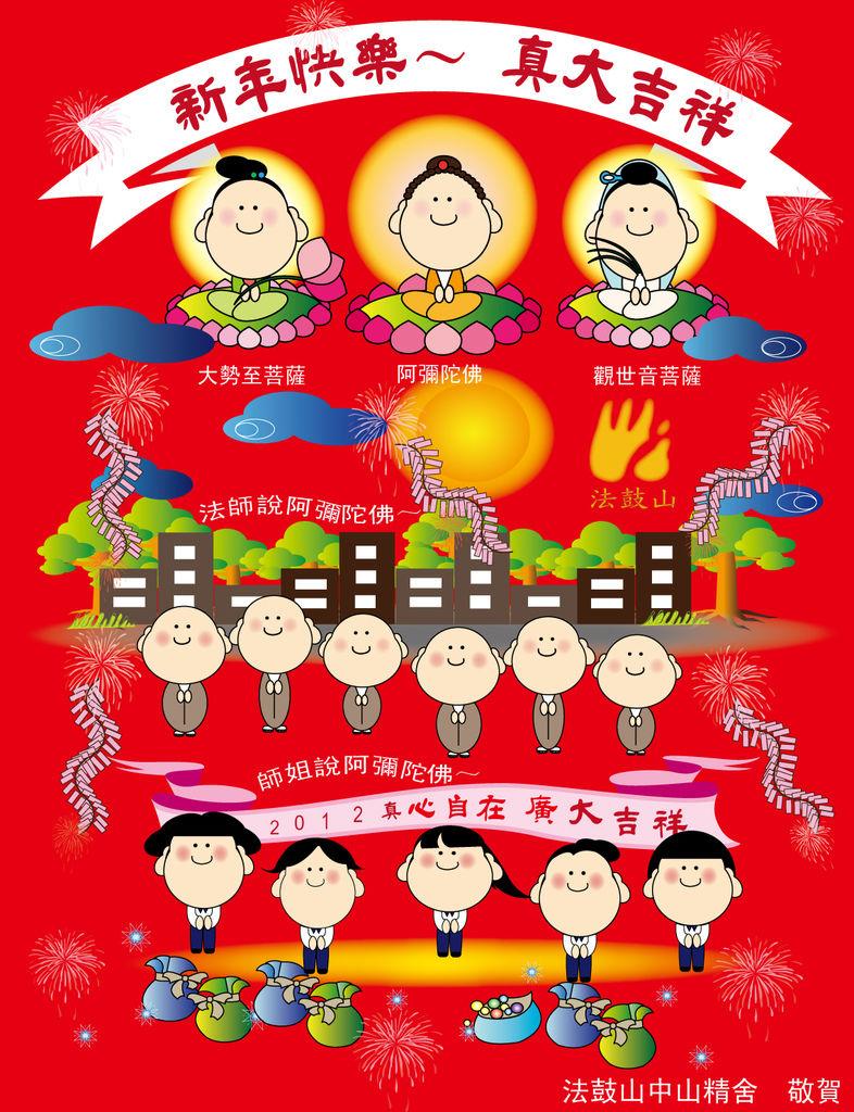 2012中山精舍賀年卡