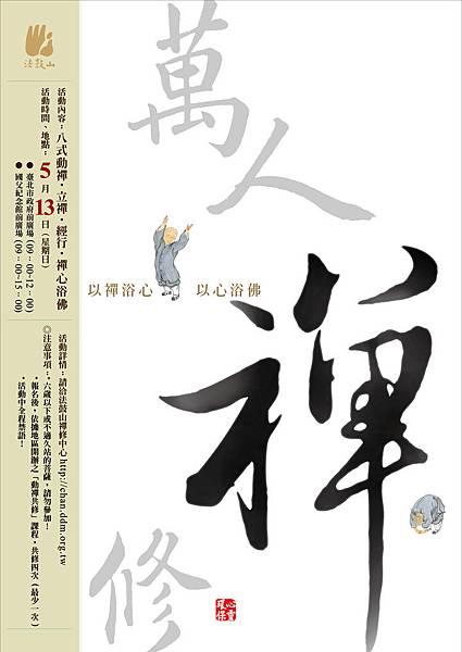 20120513萬人禪修