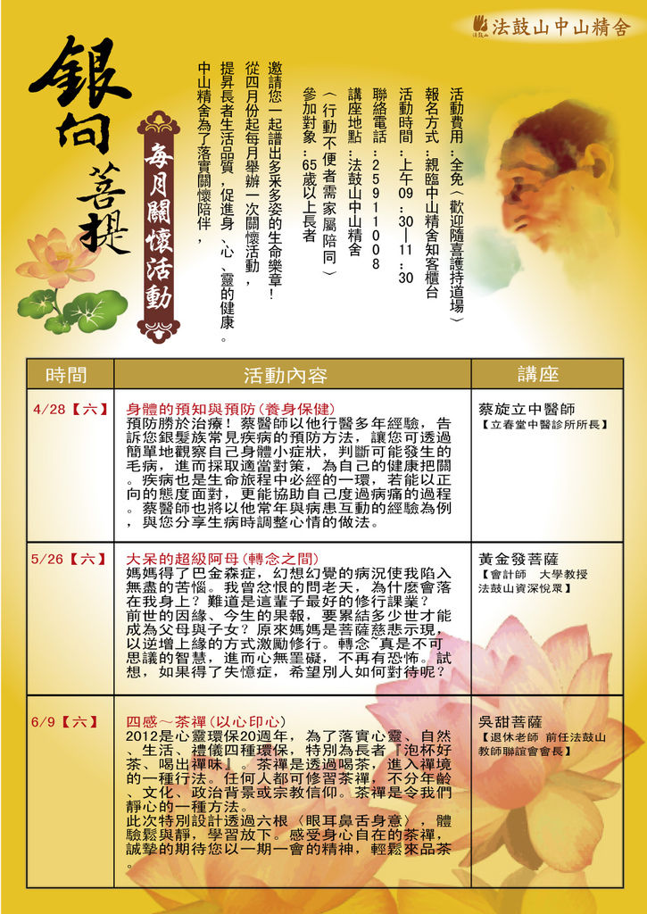 2012-04-01銀向菩提