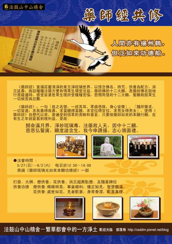 2012-05-27藥師經共修