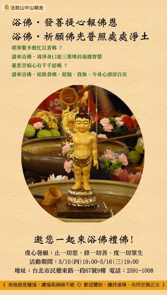 2012浴佛_中山精舍_565