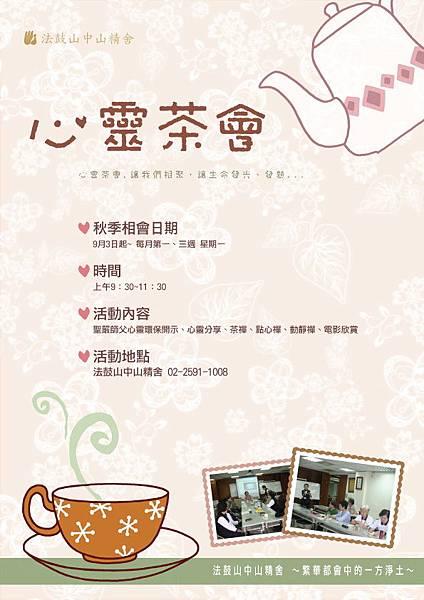 心靈茶會DM_A4_2012_下半年
