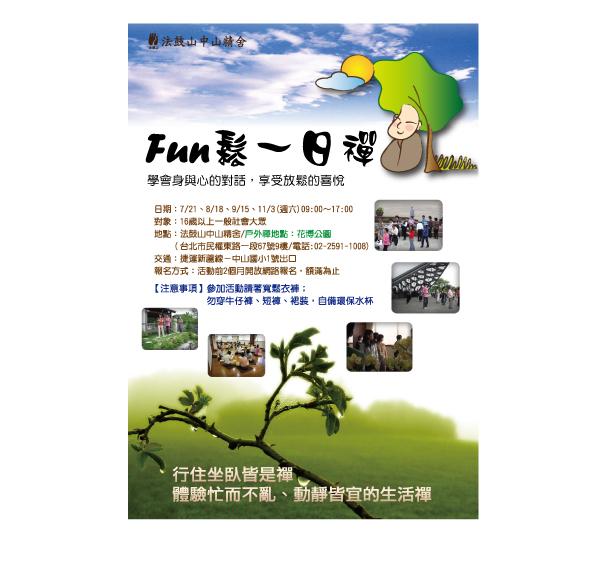 中山精舍-放鬆一日禪_20120606_595 (1)
