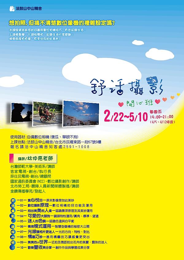 2012-12-05_舒活攝影120611 (1)