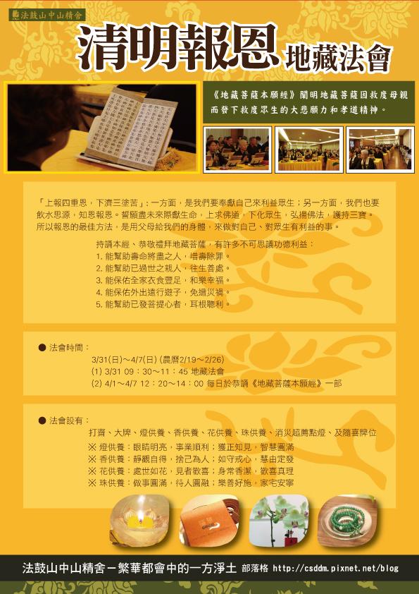 2013清明報恩地藏_A3_595