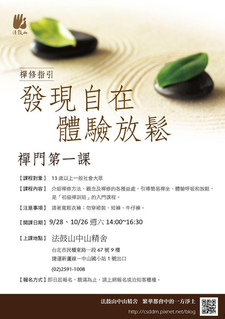禪修指引-20030908-01