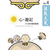 法鼓文苑4心遊記