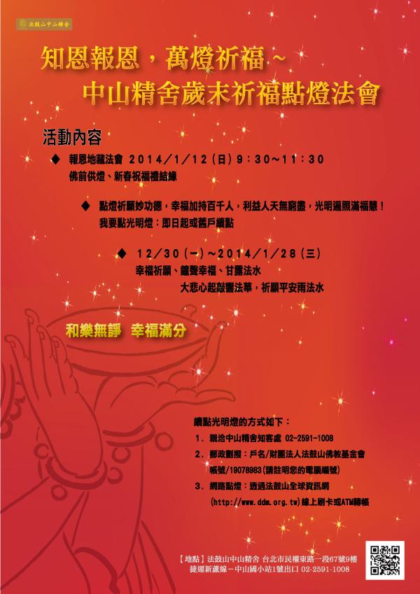 2014點燈祈福_600