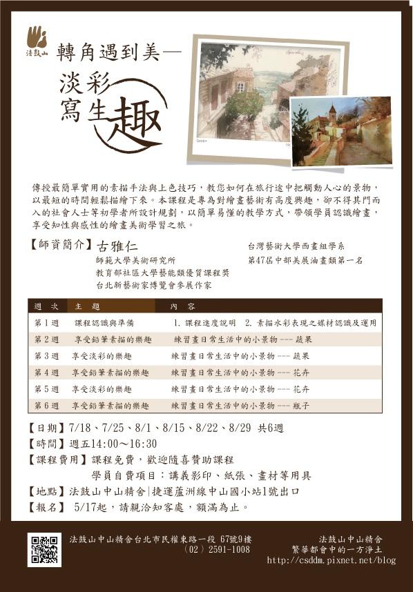2014-禪藝繪畫-淡採寫生_2