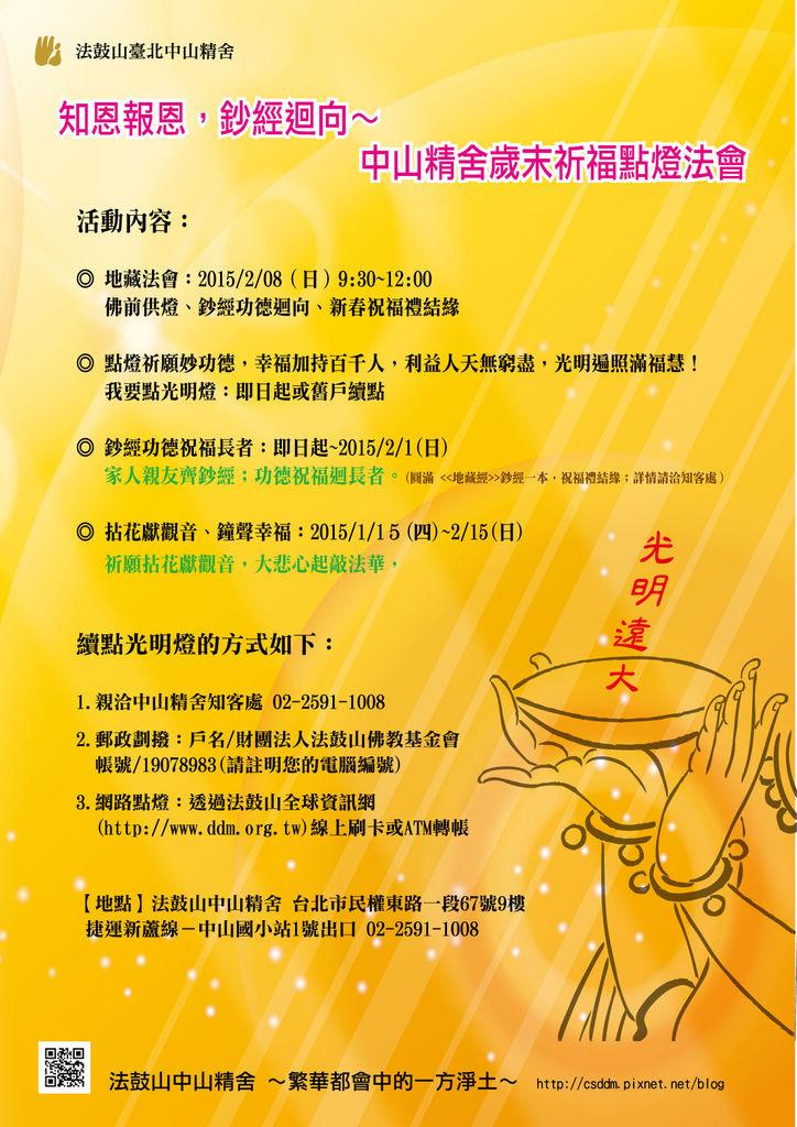 2015點燈祈福_A2尺寸_1127_600