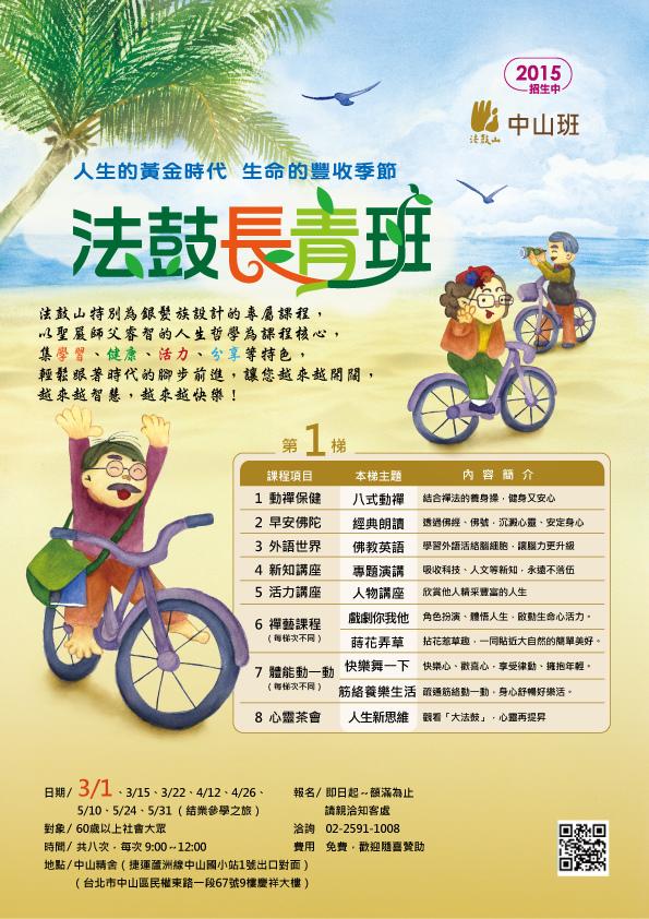 2015長青班海報-595 (2)