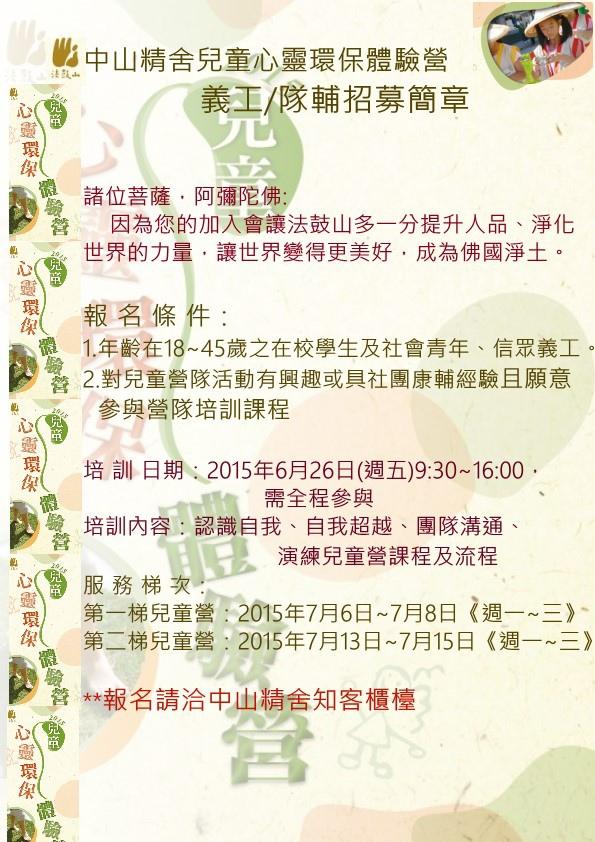 義工招募海報-0706