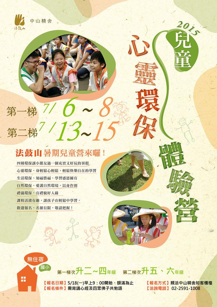 202015兒童營-公版海報中山精舍