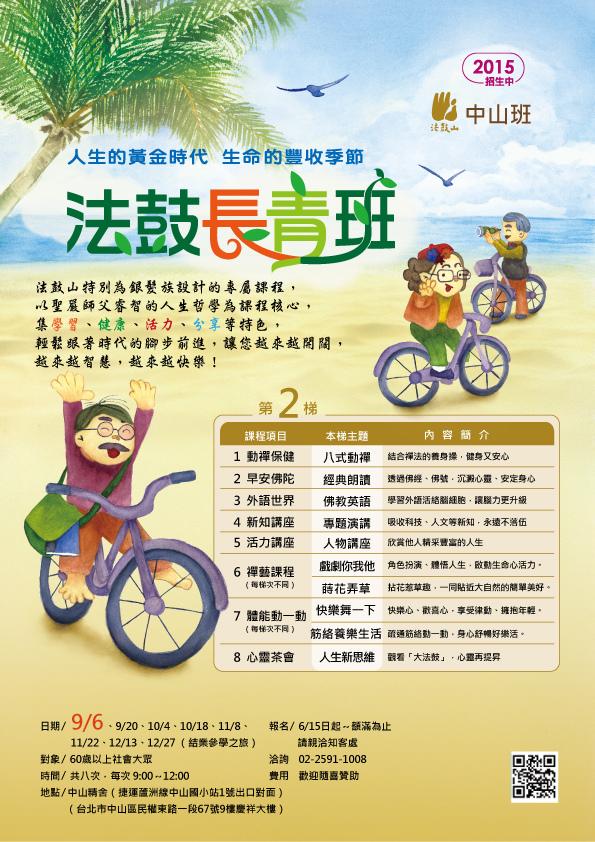 2015長青班海報(印刷專用公版)-595-0528