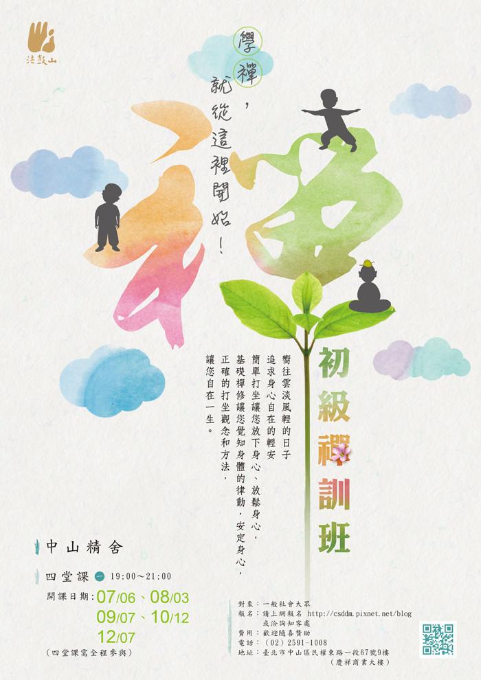 104下_初級禪訓班_中山精舍(網頁用)