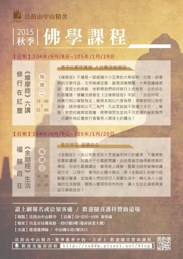 中山精舍_2015秋季佛學課程_(A3)_網站用